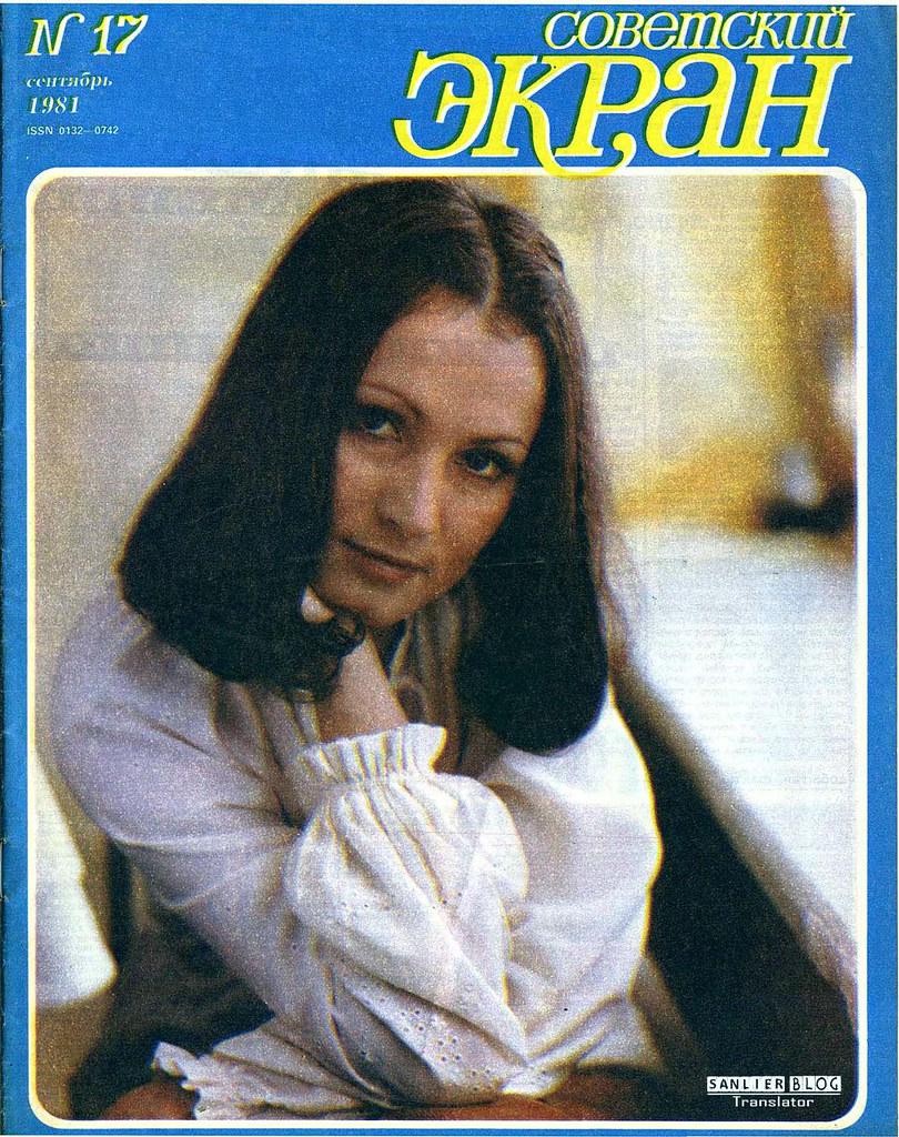 1981《苏联银幕》封面16