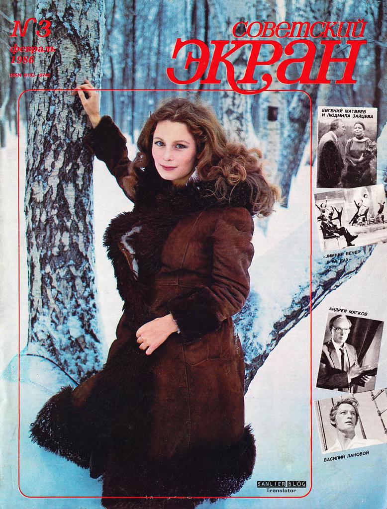 1986年《苏联银幕》封面04