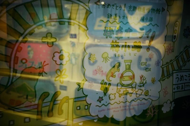 京都水族館(多重露光)