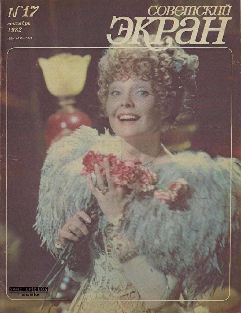 1982《苏联银幕》封面17