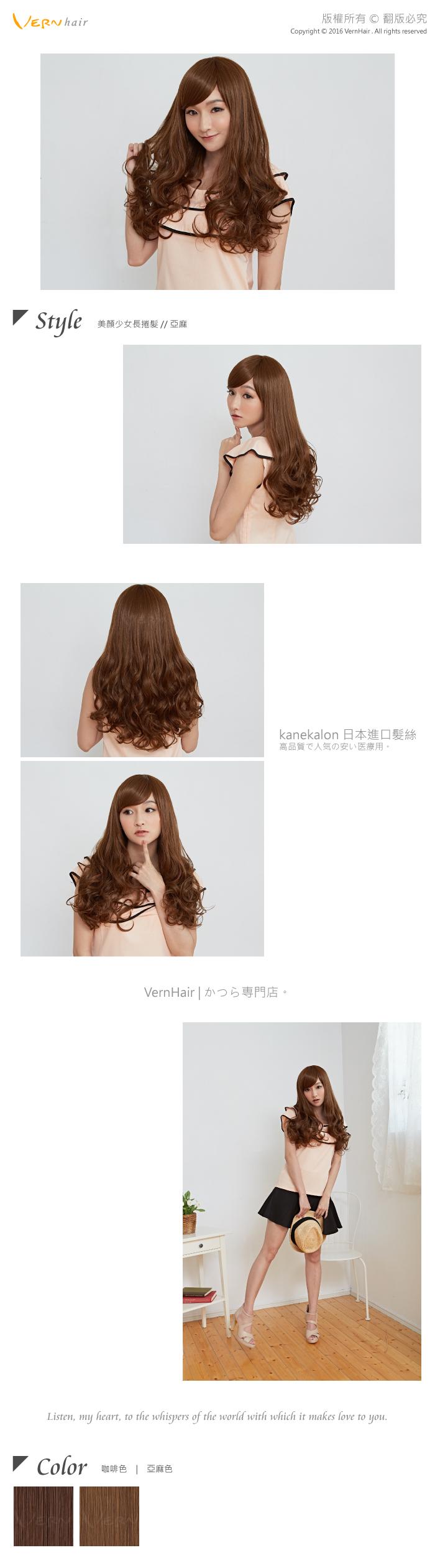 美顏少女長捲髮//亞麻色-韋恩第二代不打結假髮