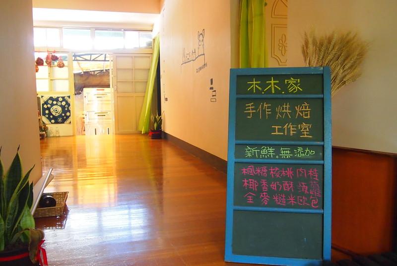 木木家原日式建築結構完整,入住者推廣手工麵包,同時述說眷村老屋的故事。攝影:李育琴
