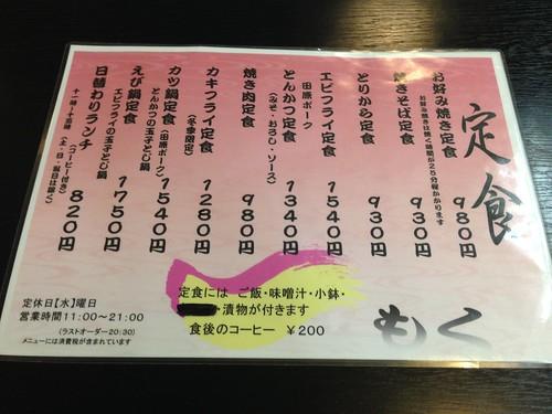 aichi-tahara-moku-menu02