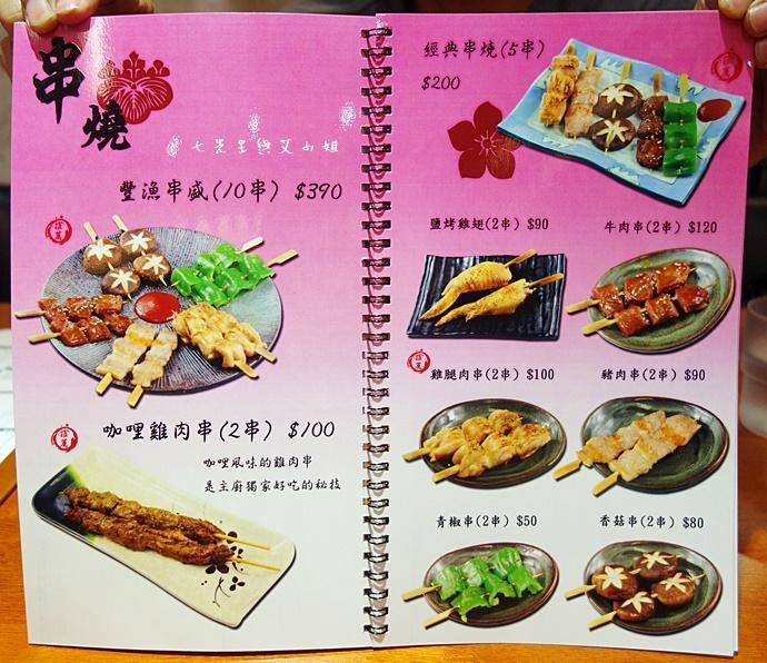 10 豐漁本家日式料理居食屋