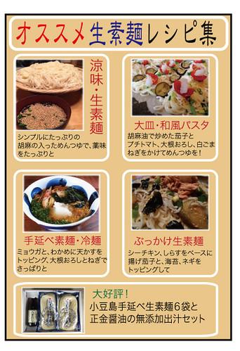 生素麺レシピ