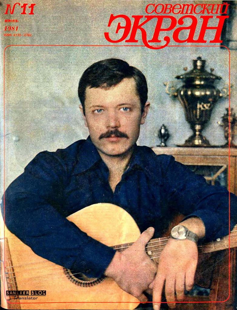 1981《苏联银幕》封面10