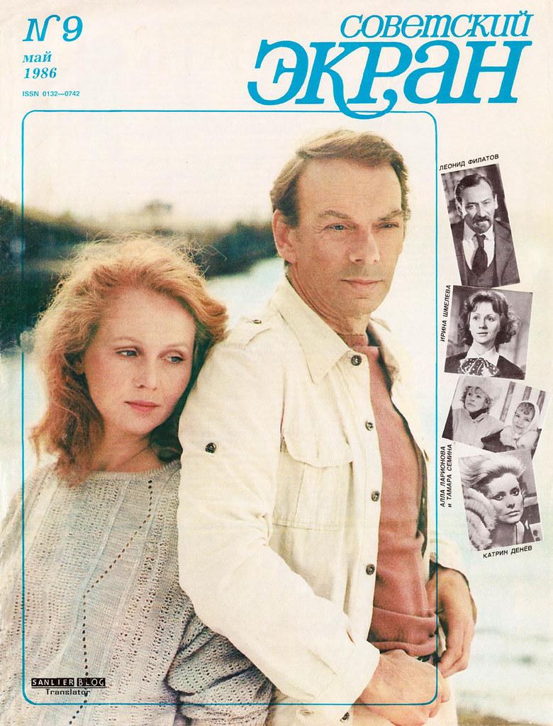 1986年《苏联银幕》封面09