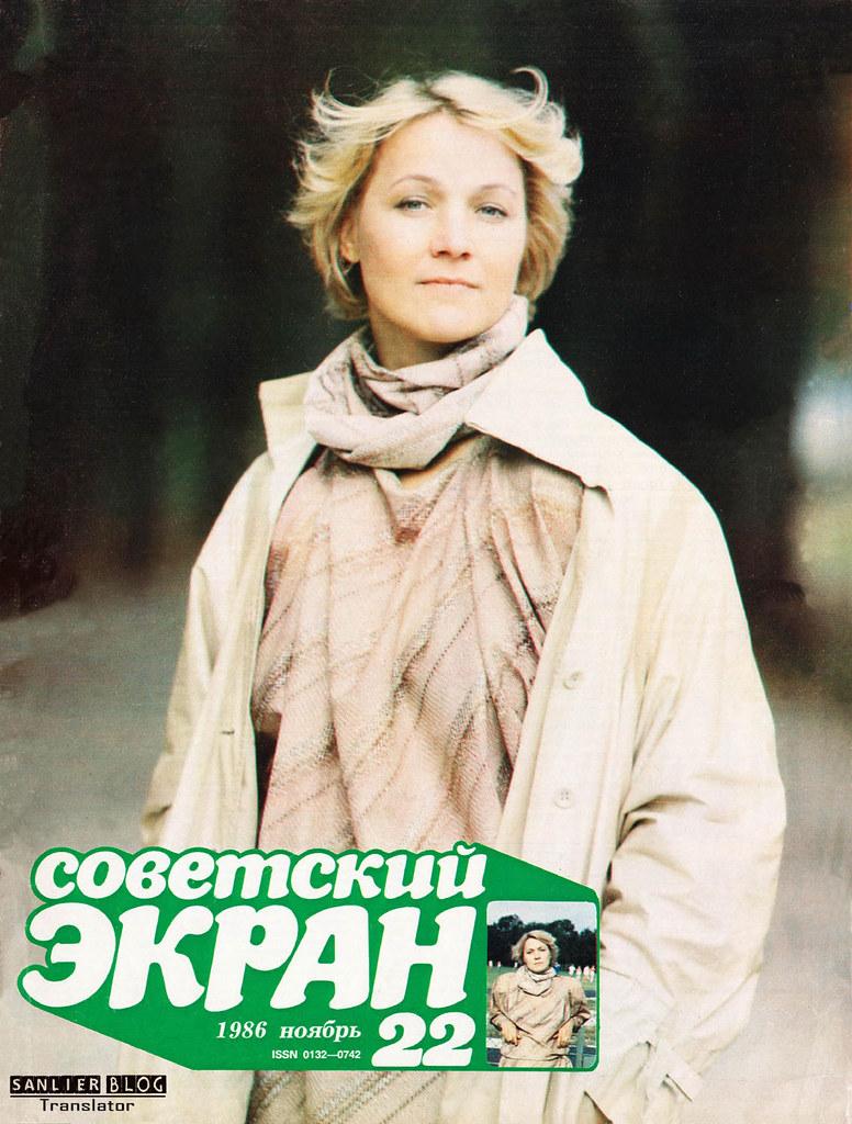 1986年《苏联银幕》封面23