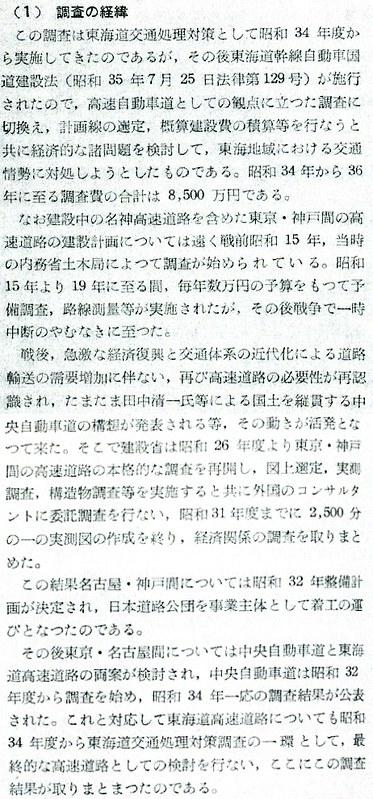 斎藤義治_東海島幹線自動車国道の計画について