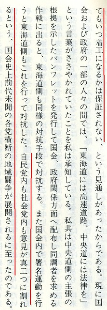 中央道対東名4