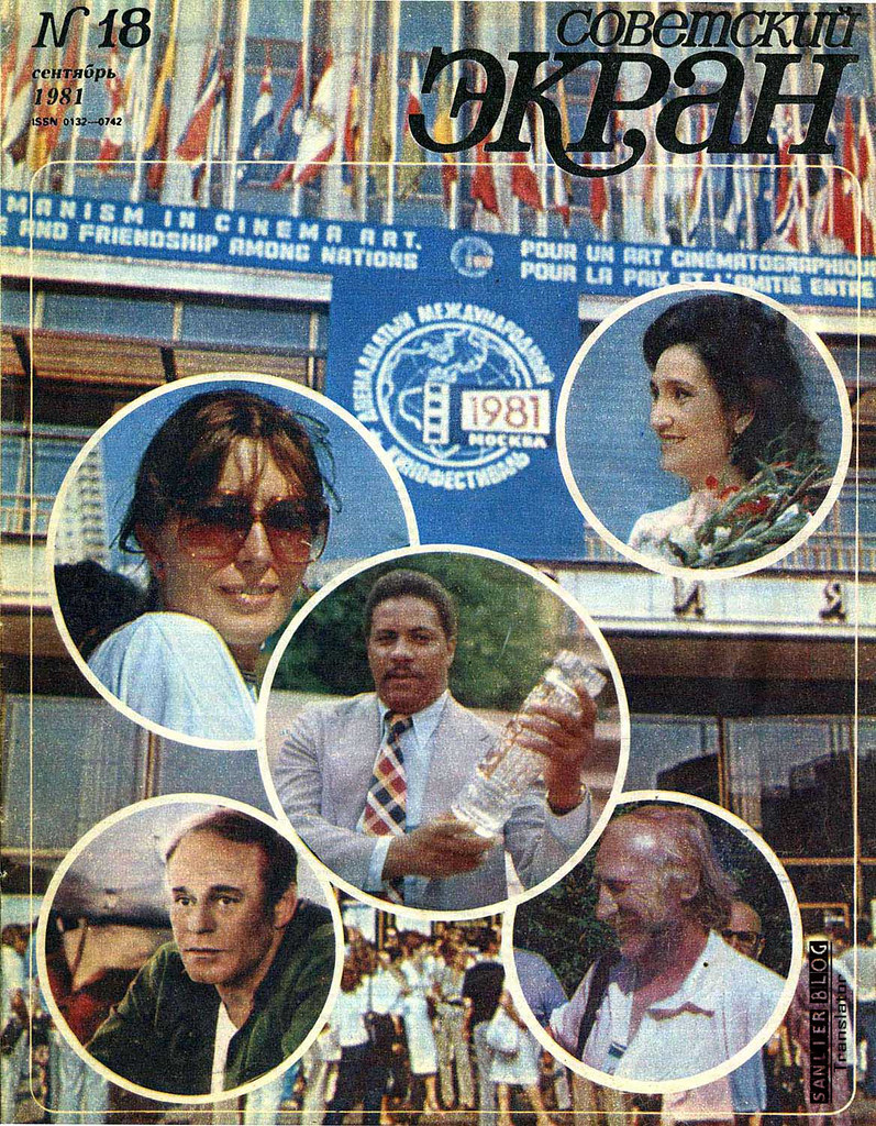 1981《苏联银幕》封面17