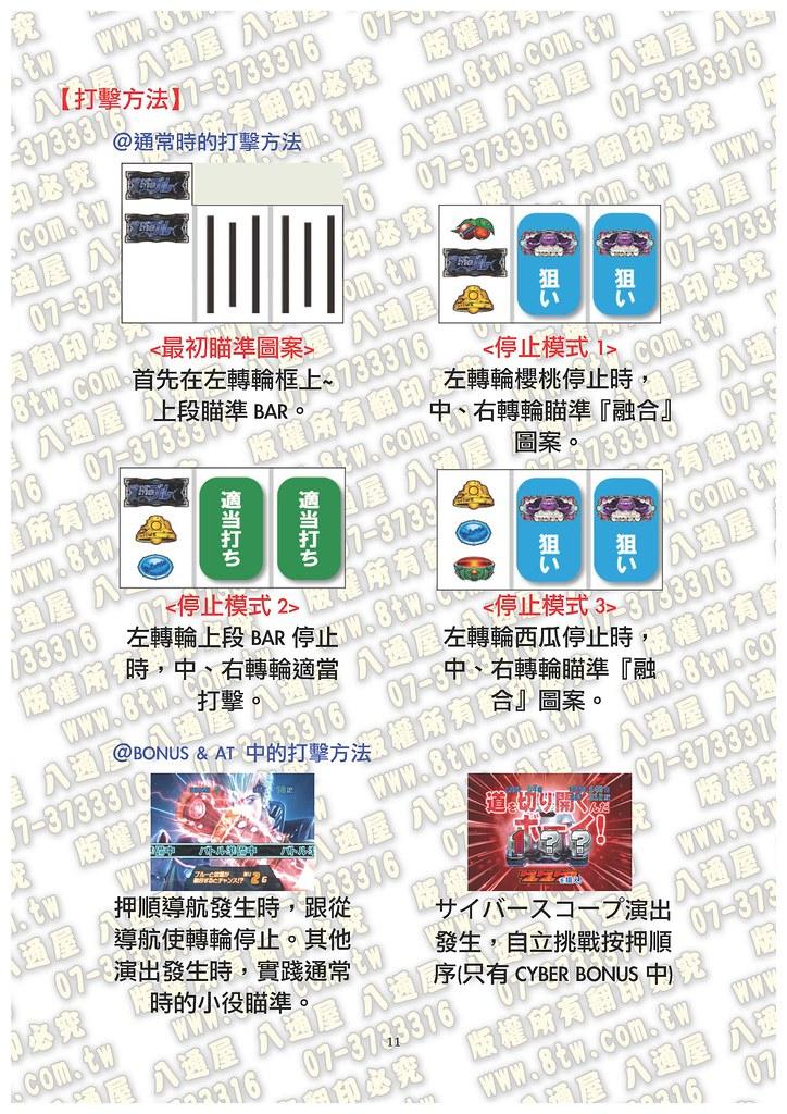 S0254 藍戰士CYBER BLUE 中文版攻略_頁面_12