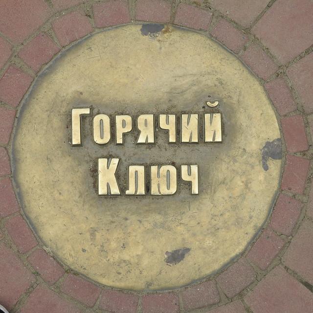 Москва - Краснодар - Горячий ключ - Туапсе - Москва