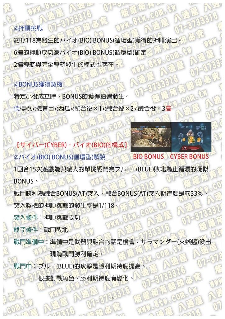S0254 藍戰士CYBER BLUE 中文版攻略_頁面_05