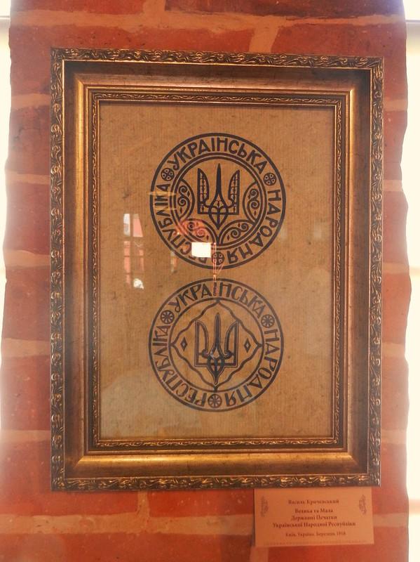 Опошня. Малый герб