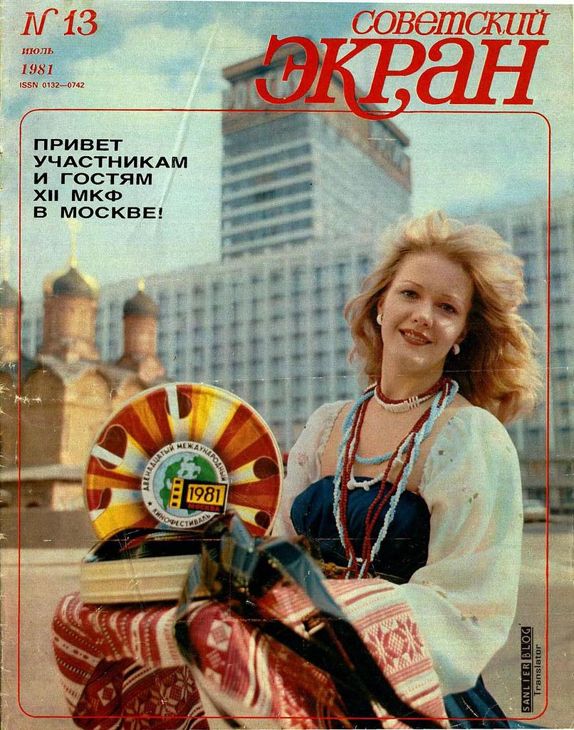 1981《苏联银幕》封面12