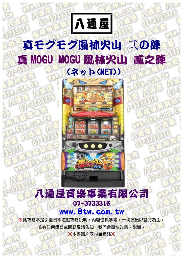 S0249真MOGU MOGU風林火山 貳之陣 中文版攻略_頁面_01