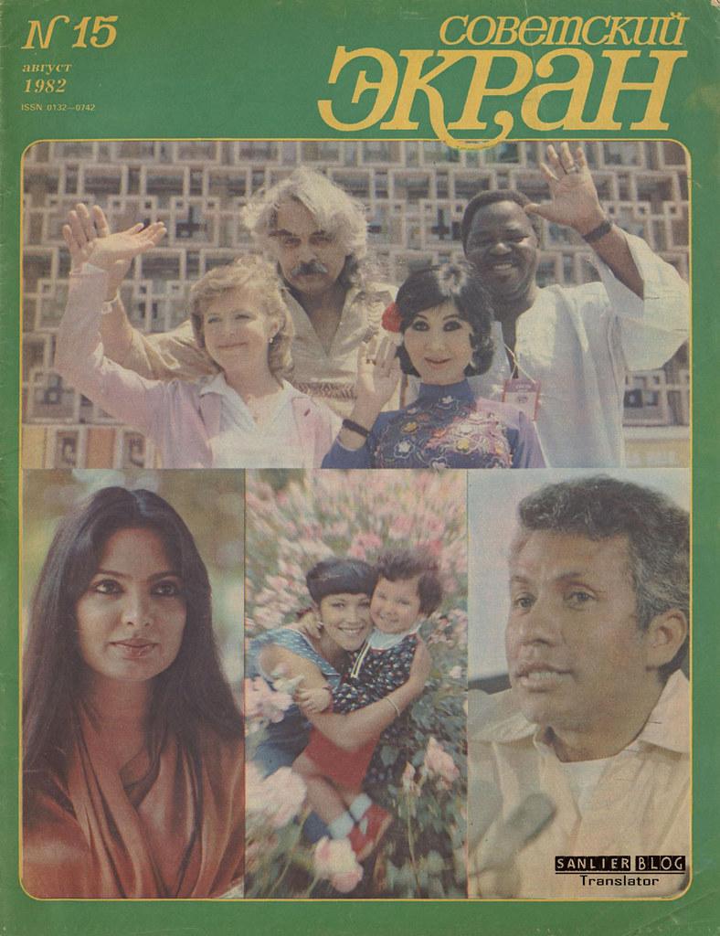 1982《苏联银幕》封面15