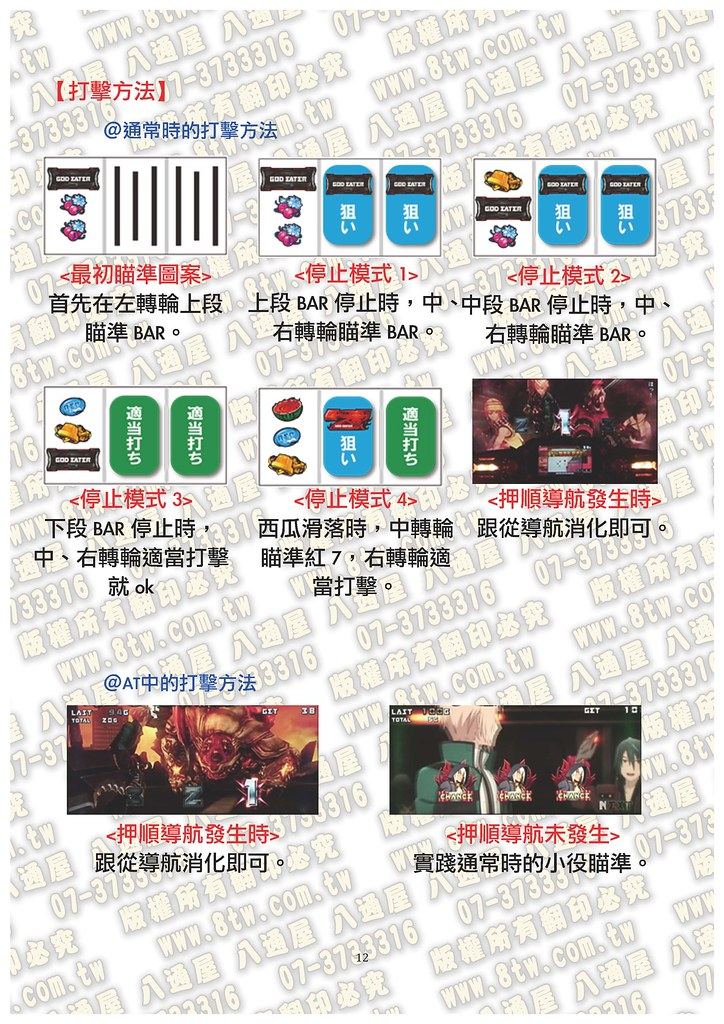 S0263噬神戰士 中文版攻略_Page_13