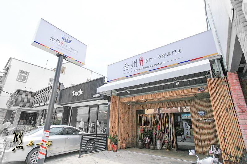 斗六平價異國料理|全州韓二石 豆腐石鍋專門店|韓式料理