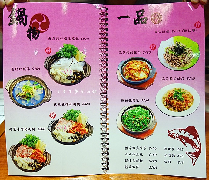 12 豐漁本家日式料理居食屋