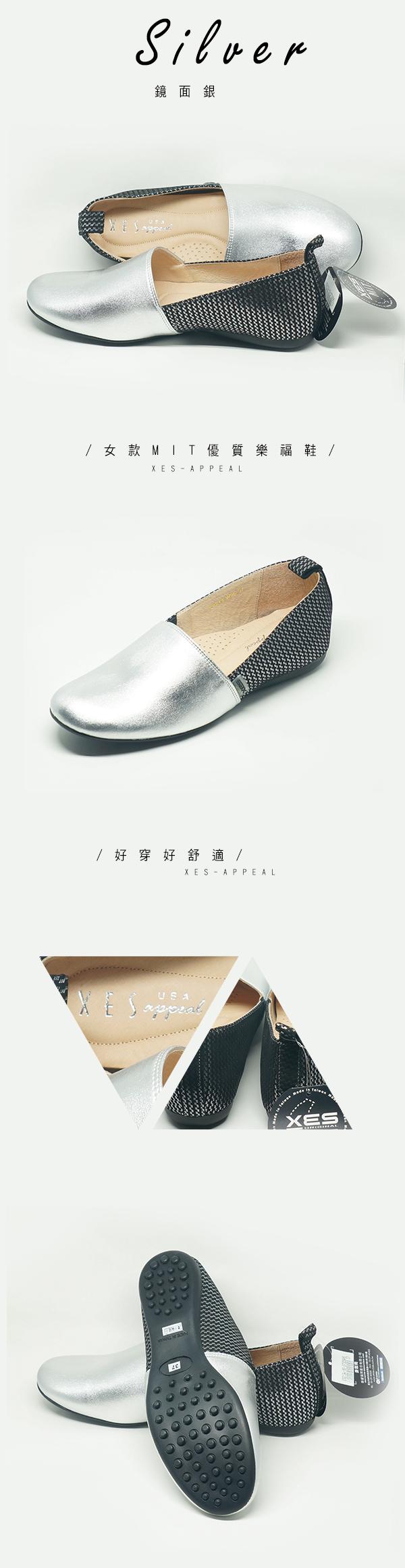 百貨專櫃鞋,高級鞋,懶人鞋,樂福鞋,XES,華趯國際