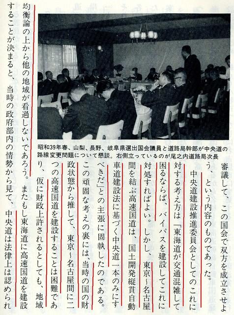 中央道対東名3