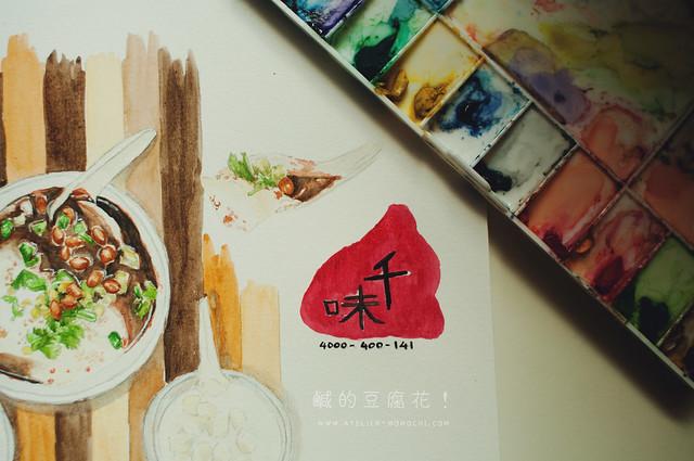 豆腐花居然有鹹的?!