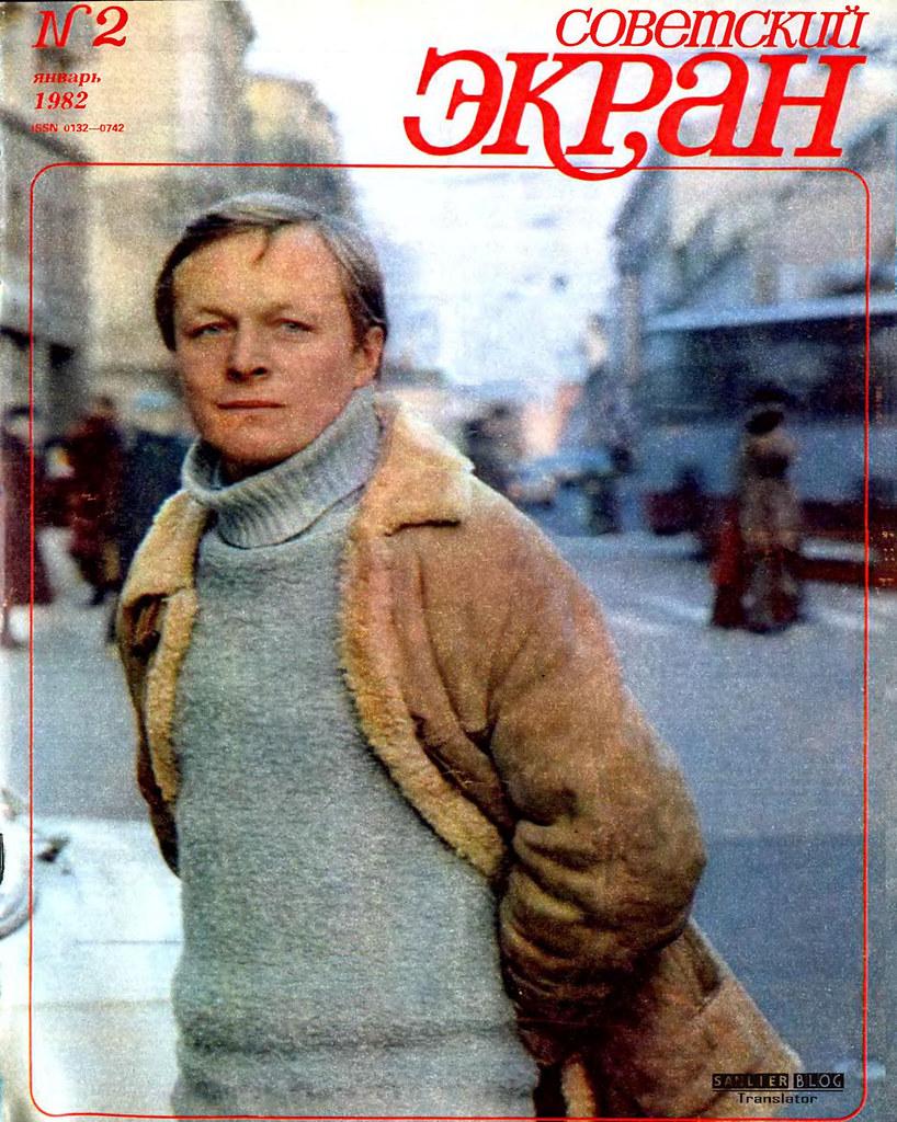 1982《苏联银幕》封面03