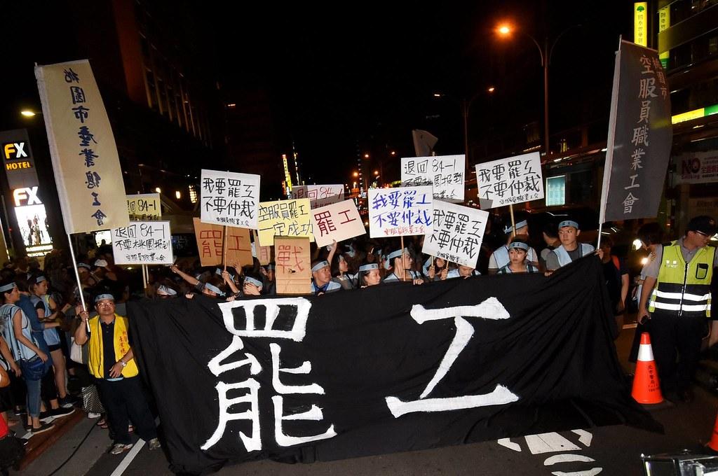 工會將罷工地點選在南京東路上的華航台北分公司大樓前。(攝影:宋小海)