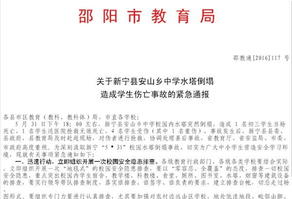Water tower collapse killed students, Shaoyang, Hunan province Bureau of sunning and delaying the report information to passive