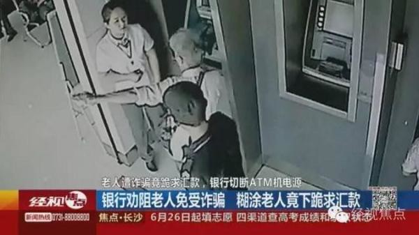 Begging within the old man deceived the bank remittance, last-minute staff cut off ATM machine