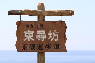 福井 東尋坊・永平寺へ(1日目)
