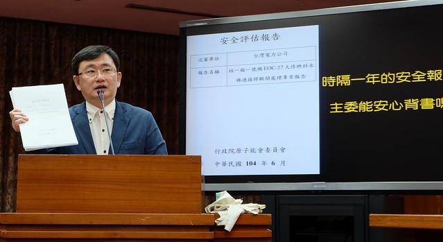 立委黃國書質疑,為何原能會還提交一年前的舊報告 攝影:陳文姿