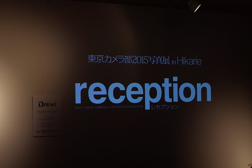 Tokyo Camera Club 2015 Photo Exhibition 01 reception