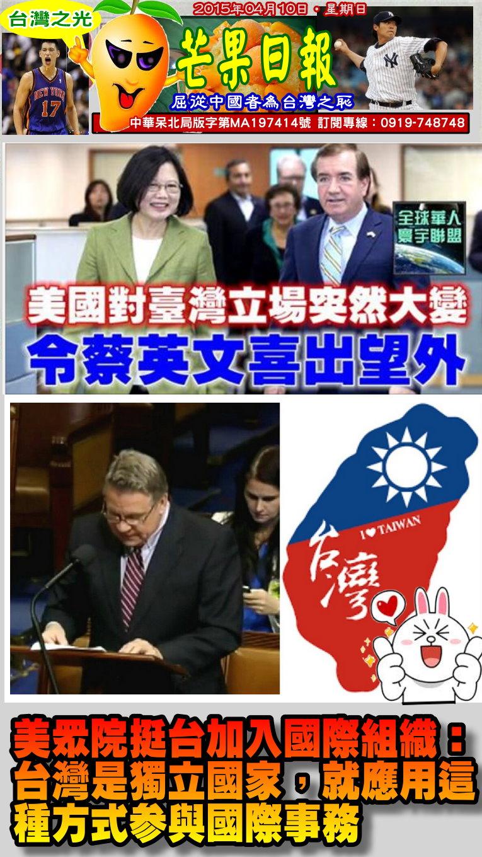 160410芒果日報--台灣之光--美眾院支持台灣,重新回國際組織