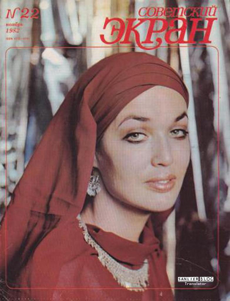 1982《苏联银幕》封面21