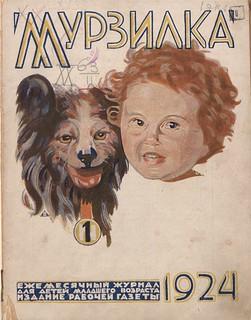 Мурзилка 1924-01_01