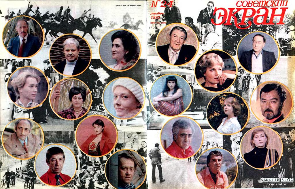 1982《苏联银幕》封面23