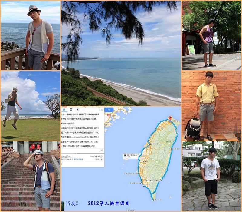 2012-17環島隨拍2