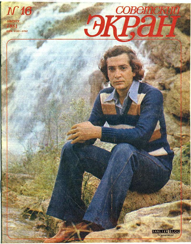 1981《苏联银幕》封面15