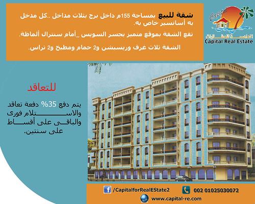 شقة للبيع بالتقسيط بمساحة 155م بجسر السويس 17390675241_aa0ca996e9