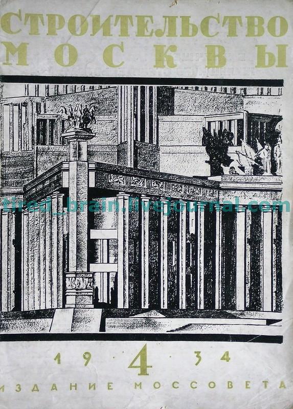 Строительство Москвы 1934-04-01