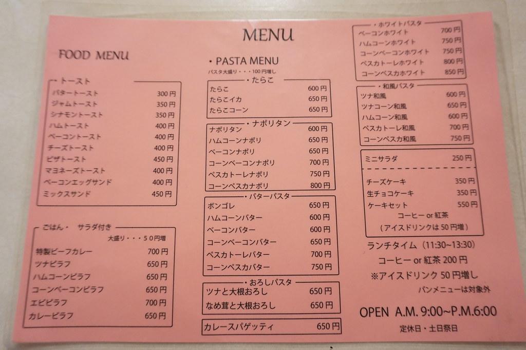 喫茶パレット(落合南長崎)