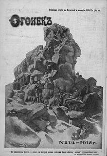 Огонек 1915-14_01