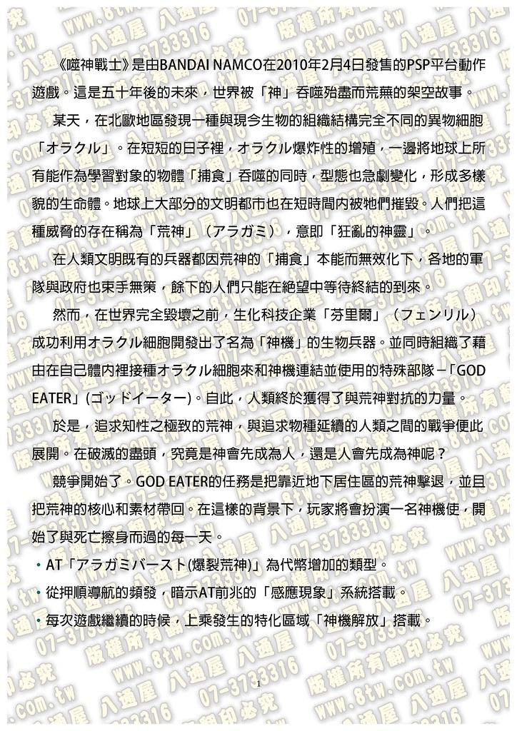 S0263噬神戰士 中文版攻略_Page_02