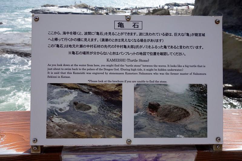 江の島、亀石の看板