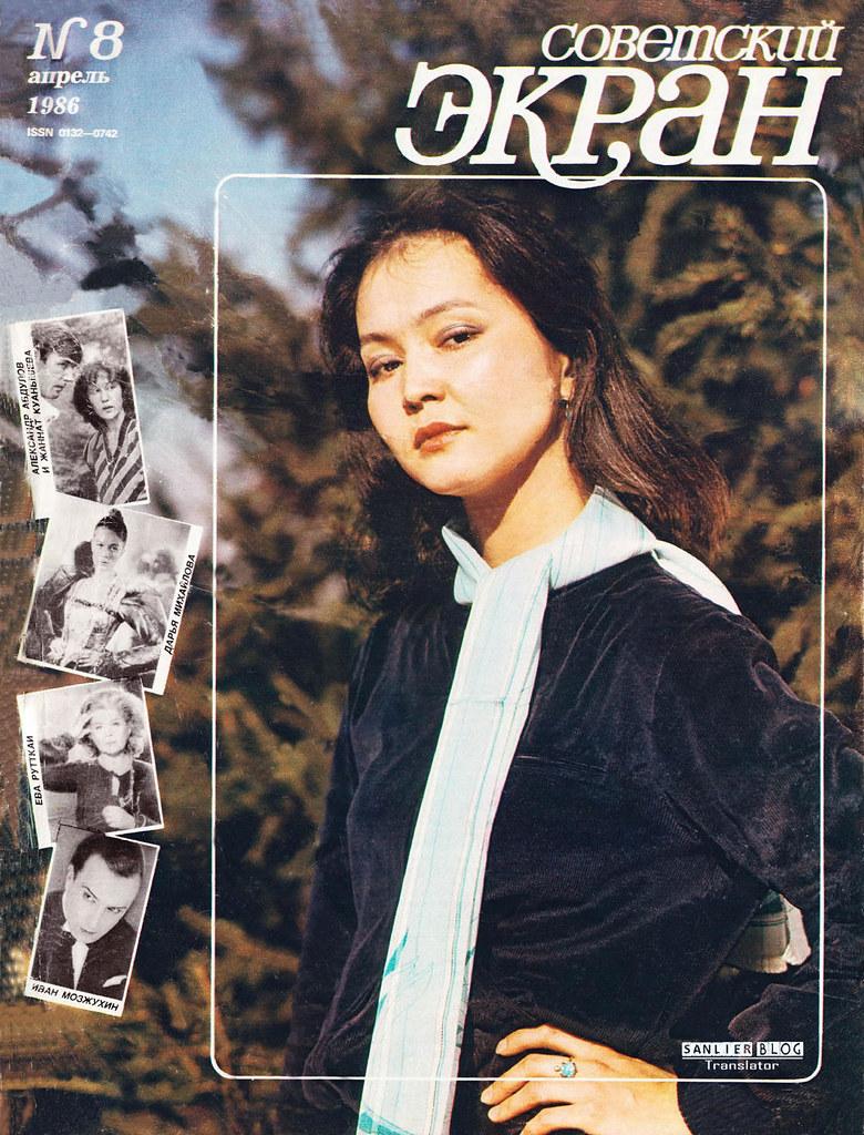 1986年《苏联银幕》封面08