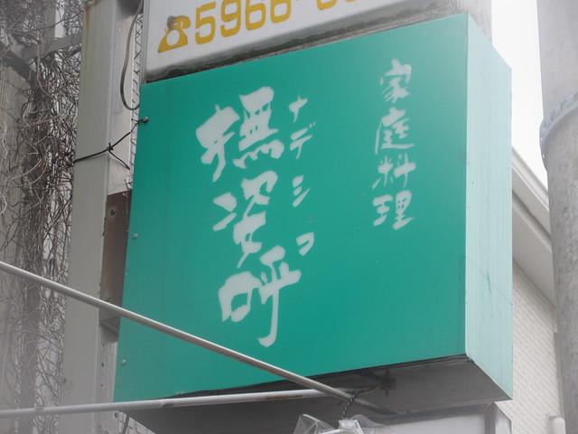 撫姿呼(東長崎)