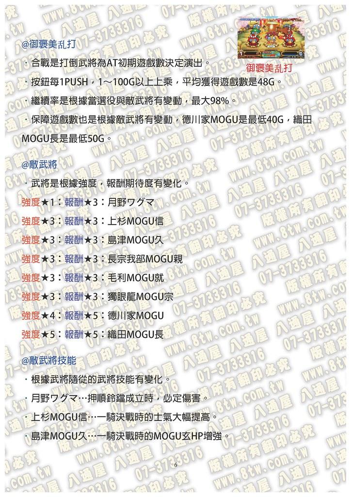 S0249真MOGU MOGU風林火山 貳之陣 中文版攻略_頁面_07